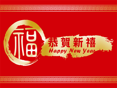 Chinese New Year Traditional Banner: 1200-1